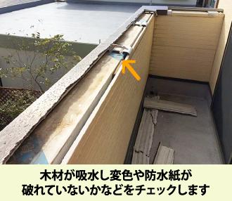 木材が吸水し変色や防水紙が破れていないかなどをチェックします