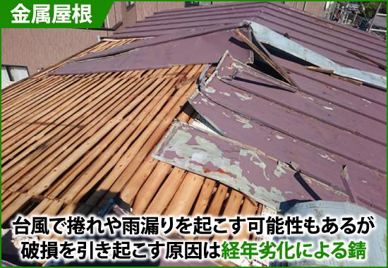 金属屋根の経年劣化による錆