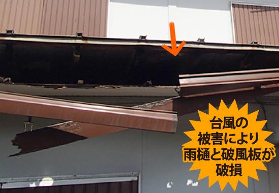 台風の被害により雨樋と破風板が破損
