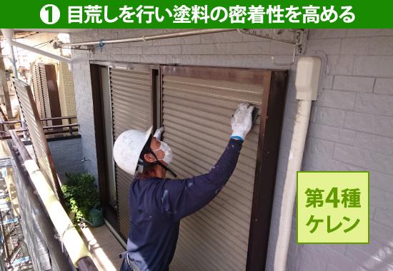 1.目荒しを行い塗料の密着性を高める