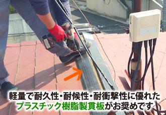 軽量で耐久性・耐候性・耐衝撃性に優れたプラスチック樹脂製貫板設置作業中