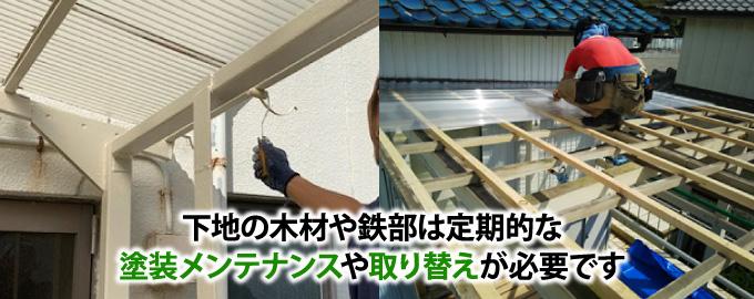 下地の木材や鉄部は定期的な塗装メンテナスや取り替えが必要です
