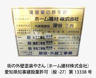 39kensetsugyo_kyoka_syutoku_jup