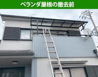 ベランダ屋根の撤去前