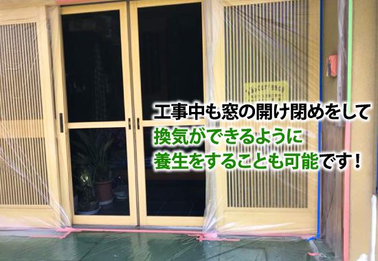 工事中も窓の開け閉めをして換気ができるように養生をすることも可能