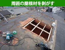 周囲の屋根材を剥がす