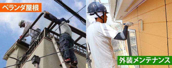 ベランダ・カーポート屋根は外装メンテナンスと合わせての補修がお得!