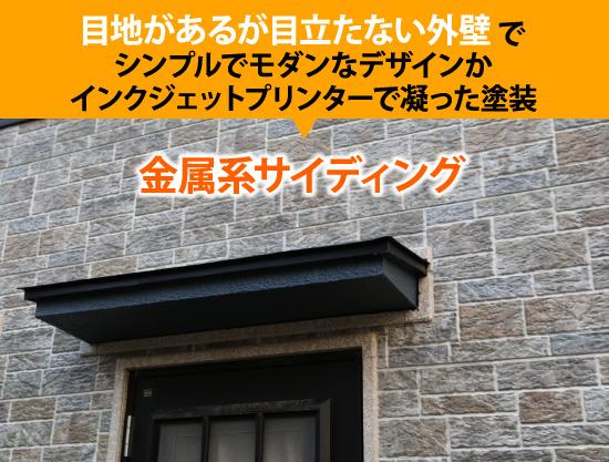 目地があるが目立たない外壁でシンプルでモダンなデザインか インクジェットプリンターで凝った塗装→金属系サイディング