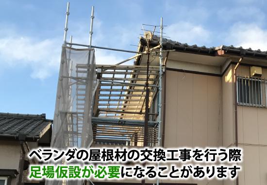 ベランダの屋根材の交換工事を行う際足場仮設が必要になることがあります