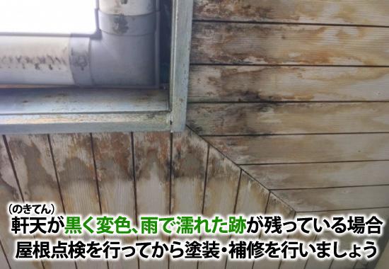 軒天が黒く変色、雨で濡れた跡が残っている場合、屋根点検を行ってから塗装・補修を行いましょう