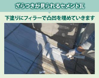 ざらつきが見られるセメント瓦の塗装