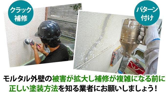 モルタル外壁の被害が拡大し補修が複雑になる前に正しい塗装方法を知る業者にお願いしましょう!