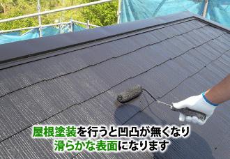 屋根塗装を行うと凸凹が無くなり滑らかな表面になります