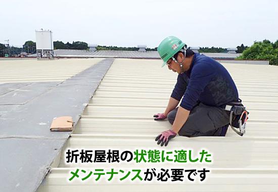 折版屋根の状態に適したメンテナンスが必要です