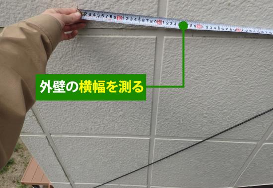 外壁の横幅を測る様子