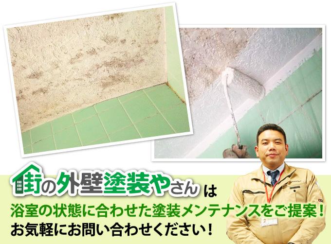 街の外壁塗装やさんは浴室の状態に合わせた塗装メンテナンスをご提案!