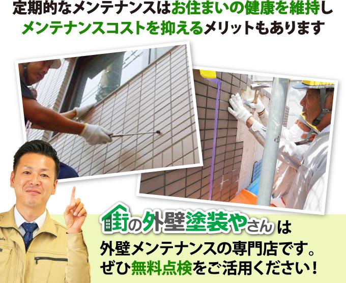 街の外壁塗装やさんは外壁メンテナンスの専門店です。ぜひ無料点検をご活用ください!