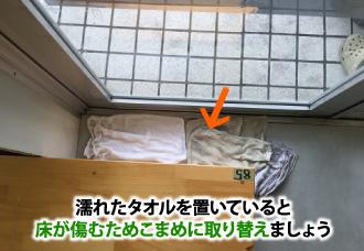 濡れたタオルを置いていると床が傷んでしまいますのでこまめに取り替えましょう