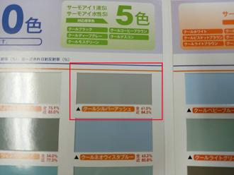 横浜市港北区 屋根塗装 外壁塗装 サーモアイ クールシルバーアッシュ