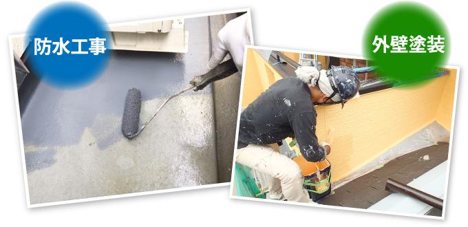 防水工事と外壁塗装