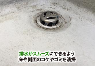 排水スムーズになるよう床や側面のコケやゴミを清掃