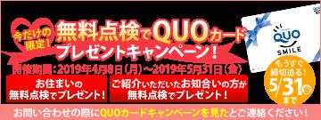 QUOカードプレゼント・お問い合わせはこちら