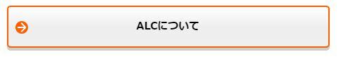ALCについて