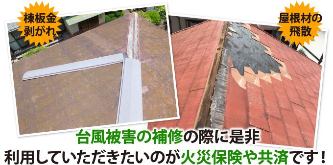 台風被害の補修に火災保険や共済を