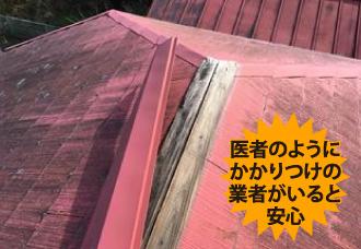 台風被害で棟板金剥がれ