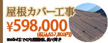 屋根カバー工事の料金プラン