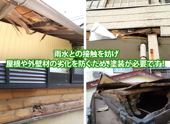 雨水との接触を妨げ屋根や外壁材の劣化を防ぐため、塗装が必要です!