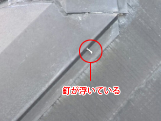横浜市金沢区 棟板金の釘が浮いている
