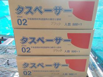 横浜市青葉区 屋根塗装 タスペーサー