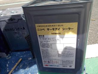 横浜市青葉区 屋根塗装 サーモアイシーラー