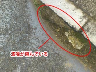 逗子市 屋根塗装前の点検 漆喰が傷んでいる