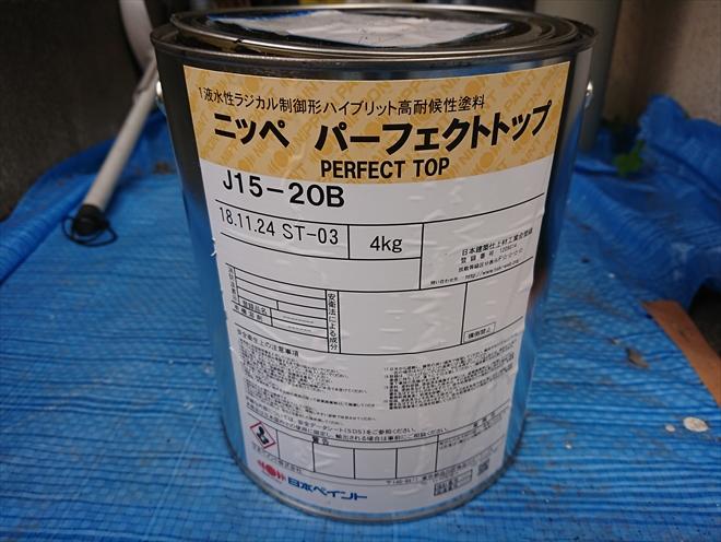 小さい面積の場合は一斗缶ではなく4キロ缶もあります