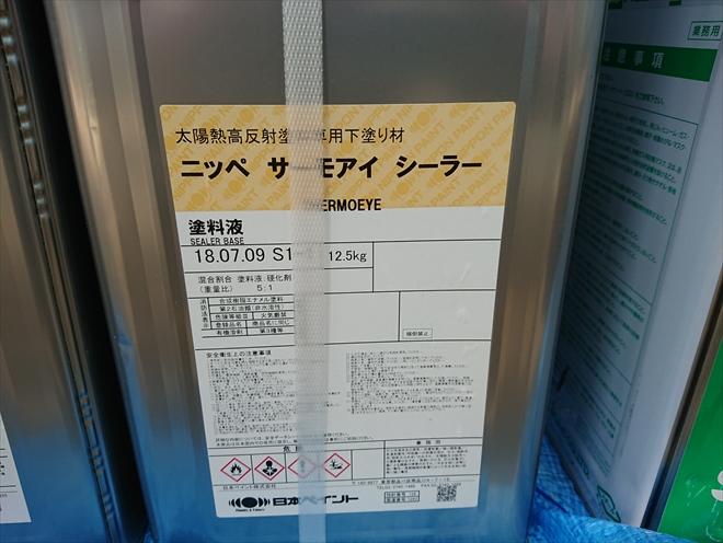 横浜市泉区での屋根塗装は下塗りに秘密が!遮熱効果がある日本ペイントのサーモアイを使います