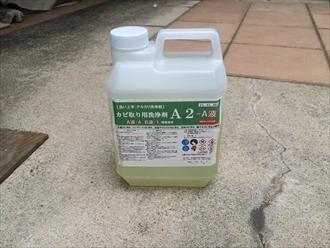 塗装前の薬品洗浄はカビ取り用洗浄A2が良い|横浜市栄区