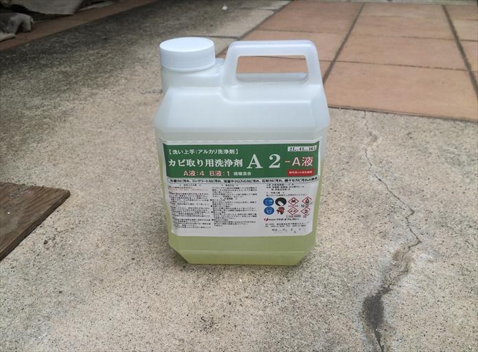 カビ取り洗浄剤A2