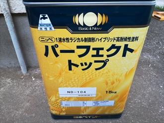 横浜市港北区仲手原にてパーフェクトトップND-104で外壁塗装を行いました