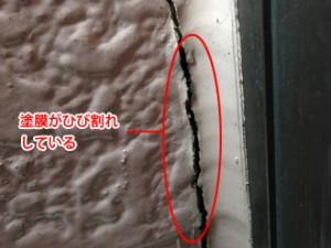 川崎市高津区 外塀塗装前の点検 塗膜がひび割れしている