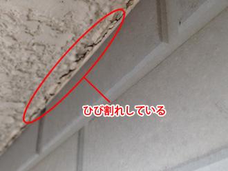 横浜市磯子区 軒天付近がひび割れしている
