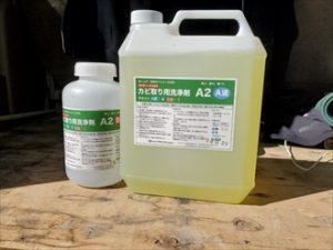 プラザオブレガシーのカビ取り洗浄剤A2