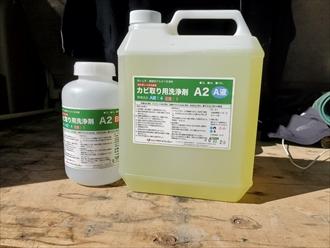横浜市栄区桂台西でリシンの外壁を点検、汚れやカビがの著しい部分はカビ取り洗浄剤A2がおすすめです