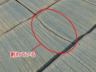 横浜市戸塚区 屋根塗装前の点検 スレートのクラック