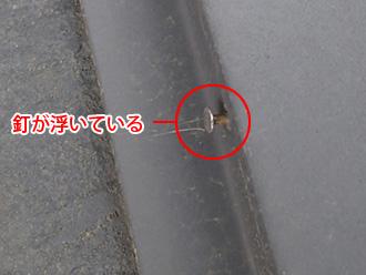 横浜市金沢区 お住まい点検 棟板金の釘が浮いている