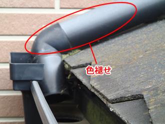 横浜市金沢区 お住まい点検 雨樋が色褪せしている