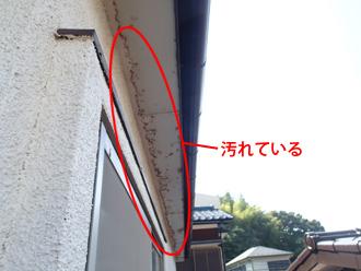 鎌倉市 軒天が汚れている