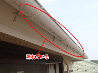 横浜市保土ケ谷区 雨樋が汚れている