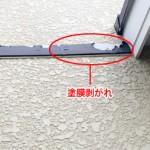帯板の塗膜剥がれ